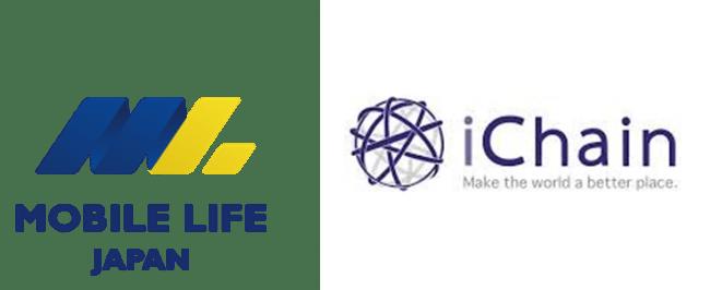 保険業界に貢献できる新たなサービスの開発を目指す 保険代理店DXの「モバイルライフジャパン」とInsurTech(インシュアテック)の「iChain」が業務提携