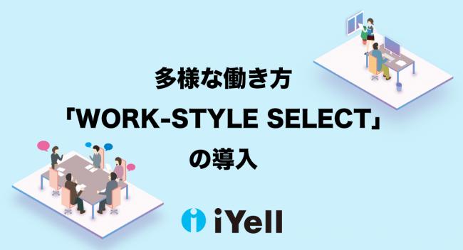iYell株式会社、新型コロナウイルス感染対策をきっかけに「WORK-STYLE SELECT」の導入