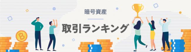 暗号資産取引のGMOコイン:2020年6月の暗号資産(仮想通貨)取引ランキングをご紹介