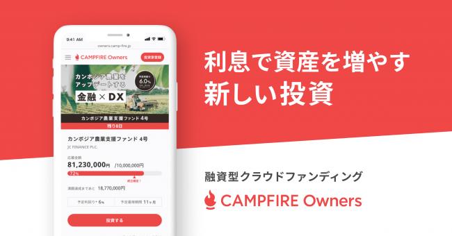 融資型クラウドファンディング「CAMPFIRE Owners」、カンボジア農家支援ファンド4号募集開始