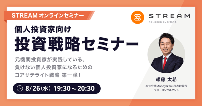 売買手数料ゼロのスマホ投資サービスSTREAM(ストリーム8/26(水) 19:30~個人投資家向け投資戦略セミナー開催