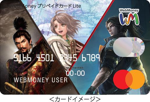 先着3,000枚限定「GAMECITYプリペイドカード」8月20日から受付開始~特典付きの『my GAMECITY』10周年記念カードを使ってゲームを楽しもう~