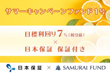 新商品 『【日本保証 保証付き × 利回り7%】サマーキャンペーンファンド1号』を公開