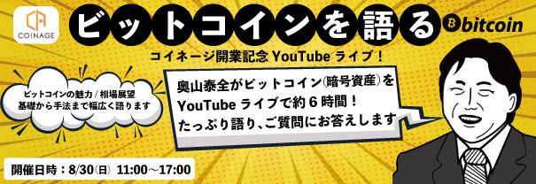 8月30日(日)AM11:00~6時間、コイネージ開業記念 YouTubeライブ開催