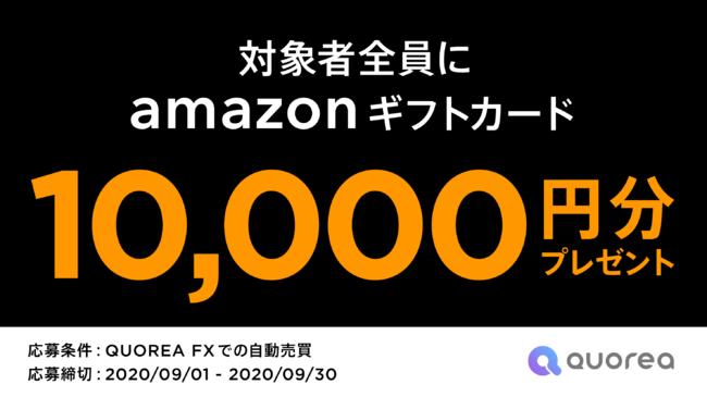 【QUOREA FX】「はじめての自動売買チャレンジ」キャンペーンを開始
