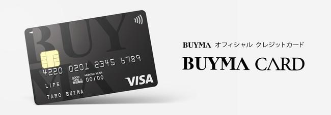 株式会社ライフカードとの提携クレジットカード『BUYMA CARD』の募集を開始