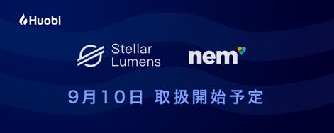 暗号資産取引所のHuobi(フォビ):Stellar Lumens、NEMの取扱い開始に関するお知らせ