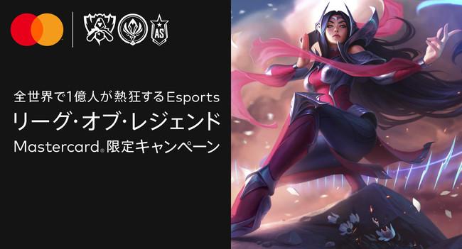 eスポーツ「リーグ・オブ・レジェンド」World Championshipを開催 Mastercardが日本でのプロモーションを始動
