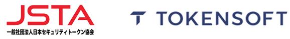 一般社団法人日本セキュリティトークン協会にTokensoft Inc.が入会
