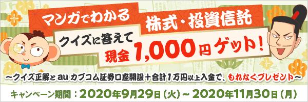 マンガを読んで、クイズに正解して現金1,000円をゲット!マンガでわかる株式・投資信託クイズキャンペーン実施