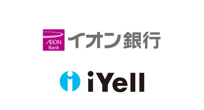 iYellグループ、イオン銀行の住宅ローン取扱件数増加を支援