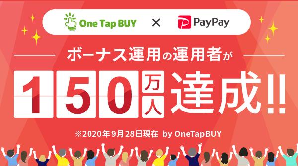 One Tap BUYがPayPayミニアプリで提供する「ボーナス運用」のユーザー数が150万運用者を突破!