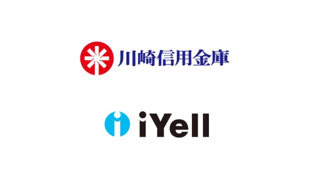 iYellグループ、川崎信用金庫の住宅ローン取扱件数増加を支援