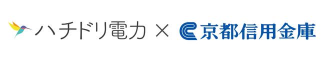京都信用金庫の全国30店舗にハチドリ電力の電気を提供 CO2ゼロの自然エネルギーで地球温暖化防止に貢献