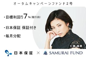 新商品 『【日本保証 保証付き × 利回り7% × 毎月分配】オータムキャンペーンファンド2号』を公開