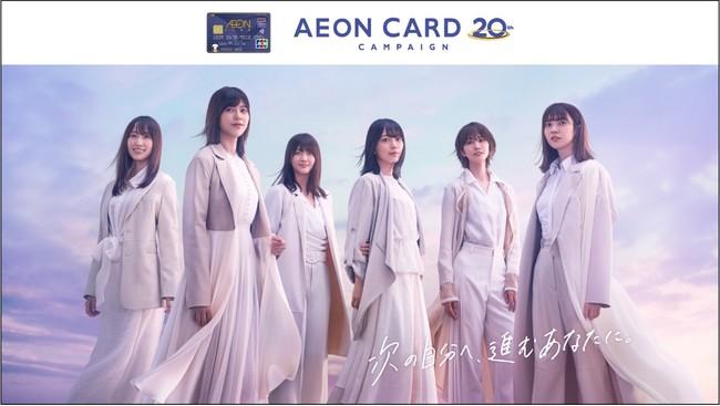 「イオンカード 20周年キャンペーン」~「次の自分へ、進むあなたに。AEON CARD」~