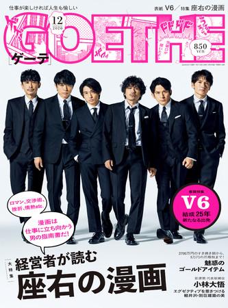 雑誌『GOETHE[ゲーテ]』掲載のお知らせ