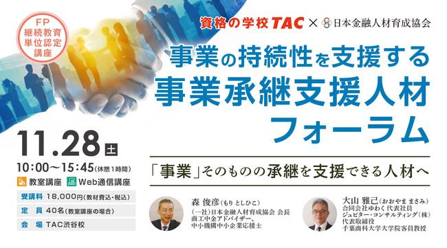 「事業承継支援人材フォーラム」を資格の学校TACと(一社)日本金融人材育成協会 共催で11/28(土)に実施します。