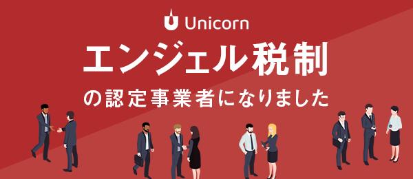 ZUUグループの株式投資型クラウドファンディング 「Unicorn」、エンジェル税制の認定事業者として経済産業大臣より認定