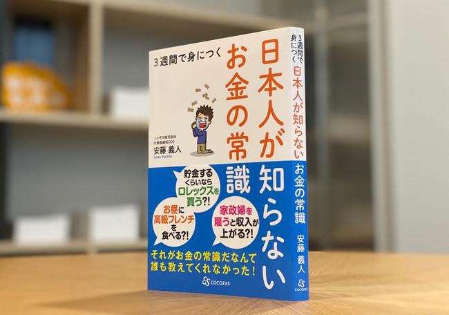 【紀伊國屋書店 社会・ビジネス書ランキング1位】安藤義人著「3週間で身につく 日本人が知らないお金の常識」