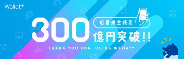 銀行公式アプリ 『Wallet+』貯蓄預金残高300億円を突破!