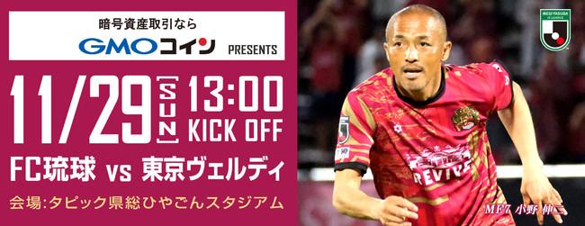 11月29日「FC琉球 vs 東京ヴェルディ」戦をGMOコインが冠協賛MOM(マン・オブ・ザ・マッチ)に選ばれた選手に1ビットコインを贈呈!