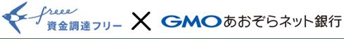 freeeとGMOあおぞらネット銀行が提携し、freee会員向けビジネスローン開始~決算書、担保・保証人不要!オンラインで申込完結の「GMOあおぞらビジネスローン」~