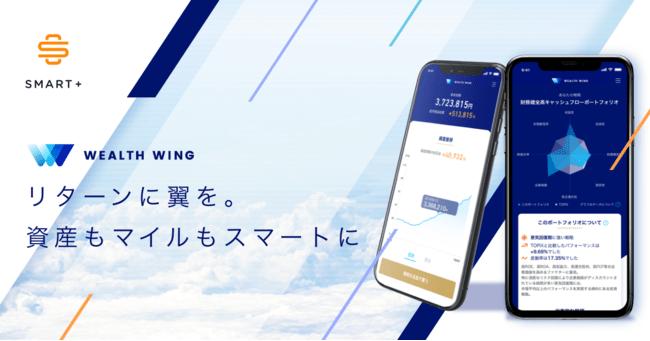 株式会社スマートプラス、ANAグループと連携し、新スマートフォン投資サービス「Wealth Wing(ウェルス ウィング)」をリリース