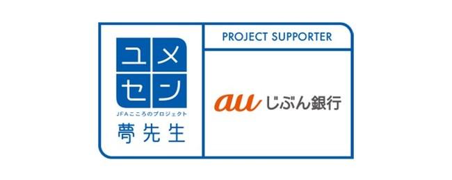 JFAこころのプロジェクト auじぶん銀行「夢の教室」を開催