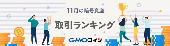 暗号資産取引のGMOコイン:2020年11月の暗号資産(仮想通貨)取引ランキングをご紹介