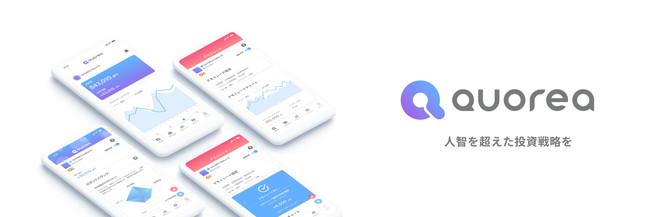 日本初のAI投資プラットフォームサービス「QUOREA」対応取引所追加のお知らせ