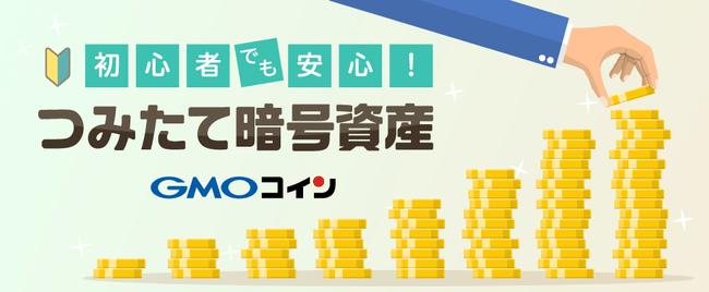 暗号資産取引のGMOコイン:「つみたて暗号資産」サービス提供開始のお知らせ