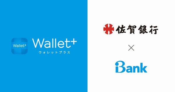 銀行公式アプリ『Wallet+』佐賀銀行口座利用者向けサービス開始のお知らせ