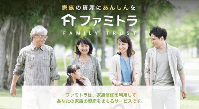 家族信託サービスのファミトラがAgeTech推進のため2.2億円の資金調達を実施