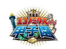マニュライフ生命カップ 第15回 エコノミクス甲子園 全国大会 2月14日(日) 大会史上初のオンラインで開催!