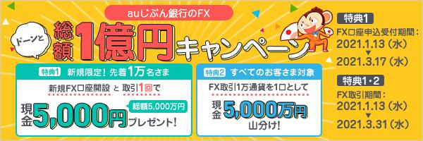 「FXで総額1億円プレゼントキャンペーン」開始