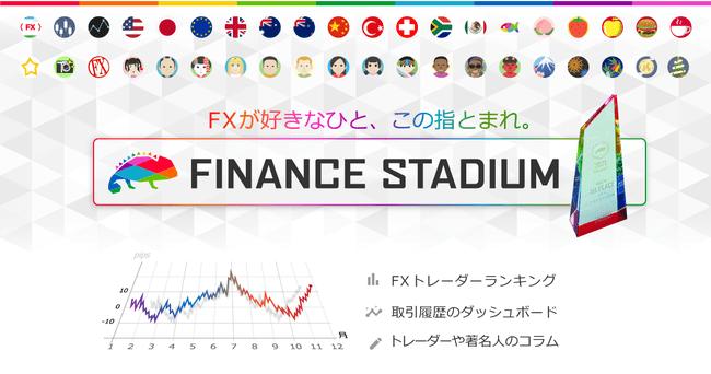 ヤフーグループのYJFX! トレーダー情報や取引情報が充実した「ファイナンススタジアム」をリリース