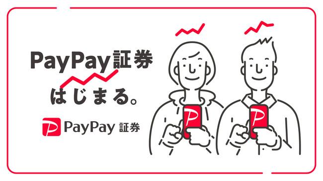 2月1日に「OneTap BUY」は「PayPay証券」へ商号変更。PayPayとの連携により、ますます生活シーンに密着した投資体験を提供 〜PayPay証券としての新たな金融サービスは順次提供予定〜