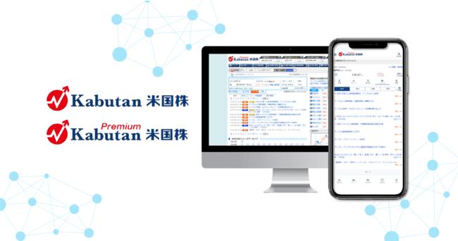 「Kabutan(株探)米国株」の提供決定について