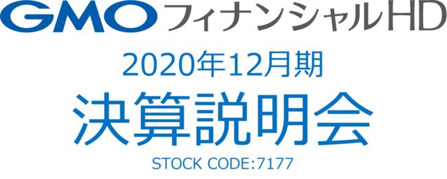 暗号資産取引のGMOコイン:最新の業績指標を発表(2020年12月期)