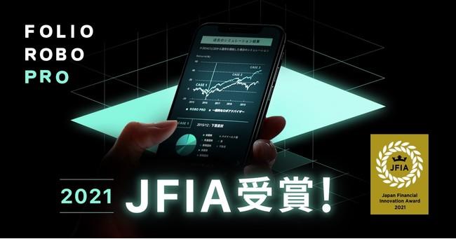 金融イノベーションの取り組みを表彰する「JFIA2021」のコラボレーション部門でFOLIO ROBO PROが受賞!