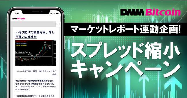 【DMM Bitcoin】マーケットレポート連動企画!スプレッド縮小キャンペーンのお知らせ