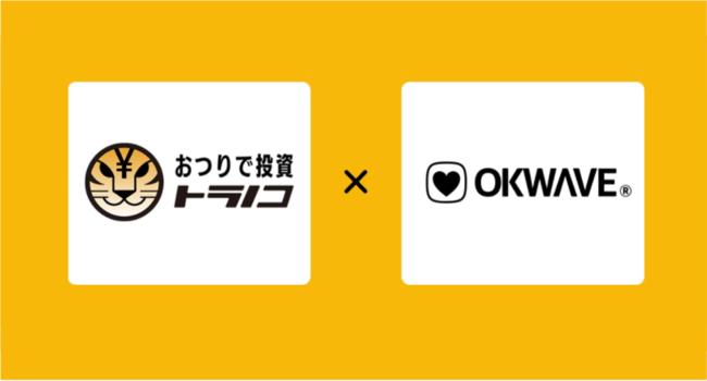 おつりで投資「トラノコ」とQ&Aサイト「OKWAVE」の連携を開始