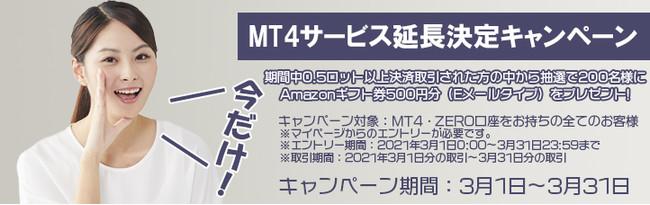 MT4のEA利用制限なし、スキャルOKの外為ファイネストは、MT4サービス延長決定を受けて2021年3月1日より「今だけ!MT4サービス延長決定キャンペーン」「MT4ギフト券&肉肉キャンペーン」を実施