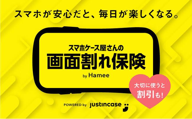 justInCaseのスマホ保険、世界累計販売数2,000万個突破の「iFace」を販売するHameeにて販売を開始!