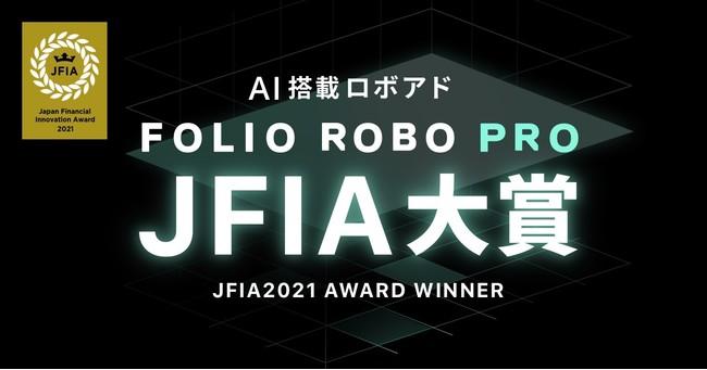 金融イノベーションの取り組みを表彰する「JFIA2021」でFOLIO ROBO PROが大賞受賞!