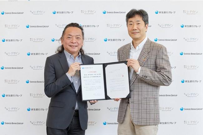 左から、ファザーリング・ジャパン 代表理事 安藤哲也氏、株式会社新生銀行 代表取締役社長 工藤英之