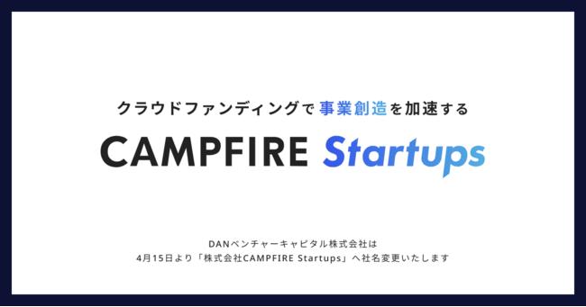 株式投資型クラウドファンディング「CAMPFIRE Angels」運営のDANベンチャーキャピタル、「株式会社CAMPFIRE Startups」へ社名変更