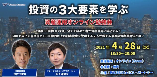 【4月28日(水)開催 オンラインセミナー】日本初の独立系プライベートバンクが教える「投資の3大要素を学ぶ資産運用オンライン勉強会」