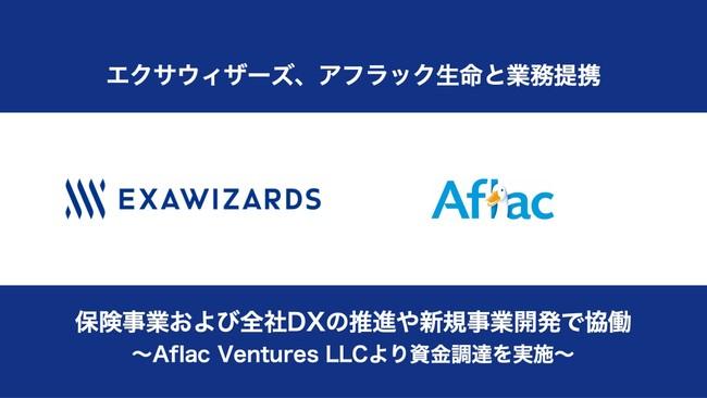 エクサウィザーズ、アフラック生命と業務提携 保険事業および全社DXの推進や新規事業開発で協働